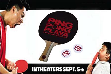 http://www.angryasianman.com/images/angry/pingpongplaya_giveaway.jpg